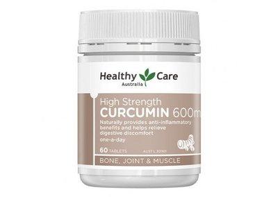 🔆D.S.代購澳洲Healthy Care High Strength Curcumin薑黃素600mg (60顆)