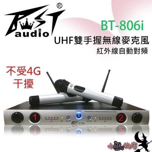 「小巫的店」實體店面*(BT-806i) UHF雙手握無線麥克風~紅外線自動頻率.不受4G干擾