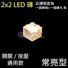 【飛揚特工】小顆粒 積木散件 2x2 發光磚 LED 磚塊 常亮型(非LEGO,可與樂高相容)