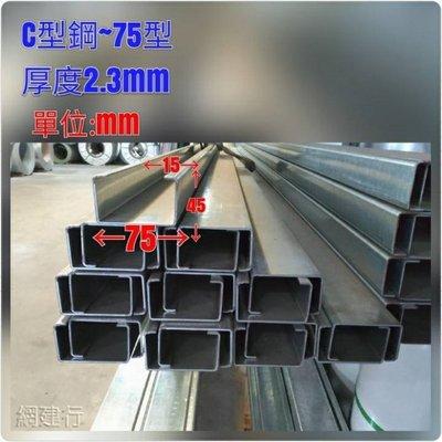 網建行®【C型鋼 75型 】規格75*45*15mm 厚度2.3mm 每呎37元 橫樑 結構材 角材 鐵皮屋 裝潢