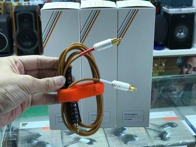 禾豐音響 英國製 Vertere Pulse D-Fi DD 3.5mm-RCA 線 1.0m KEF EGG升級用