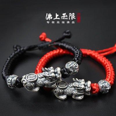 【三生】貔貅手鏈男潮純銀女款情侶一對古風飾品轉運紅繩編織手繩手飾招財