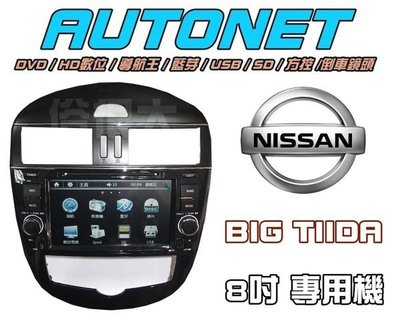 俗很大~2014年AUTONET- BIG TIIDA 8吋DVD/數位/導航王/藍芽/USB/SD/AUX/方控/倒車鏡頭