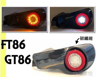 小傑車燈精品--全新SUBARU BRZ TOYOTA GT-86 FT-86 ZN6 LED 碳纖維 尾燈 後燈