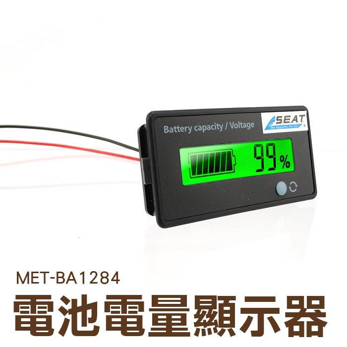自帶開關 表面防水 電瓶監視器 電瓶電量顯示器  丸石 MET-BA1284