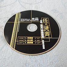 紫色小館33-4-----任賢齊-{誇海三部曲}