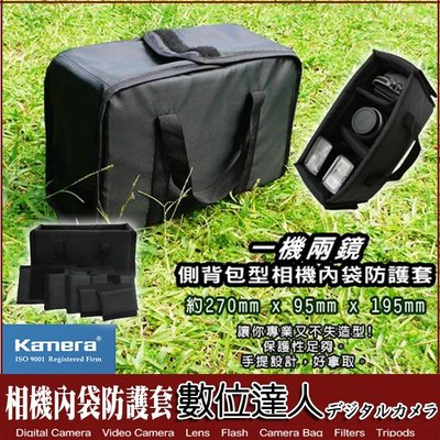 【數位達人】Kamera 佳美能 一機兩鏡側背包型相機內袋防護套 相機內袋 相機套 內套 相機包 鏡頭袋 可裝鏡頭 /1