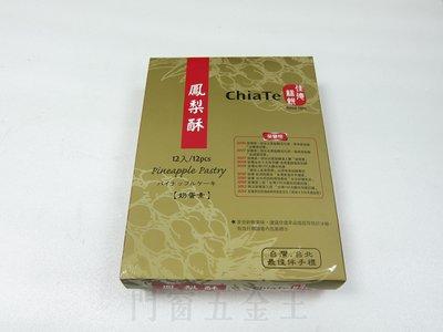 佳德 鳳梨酥紙盒 綜合鳳梨酥 12入紙盒 鳳凰酥 西點盒 食品包裝禮盒 包裝盒