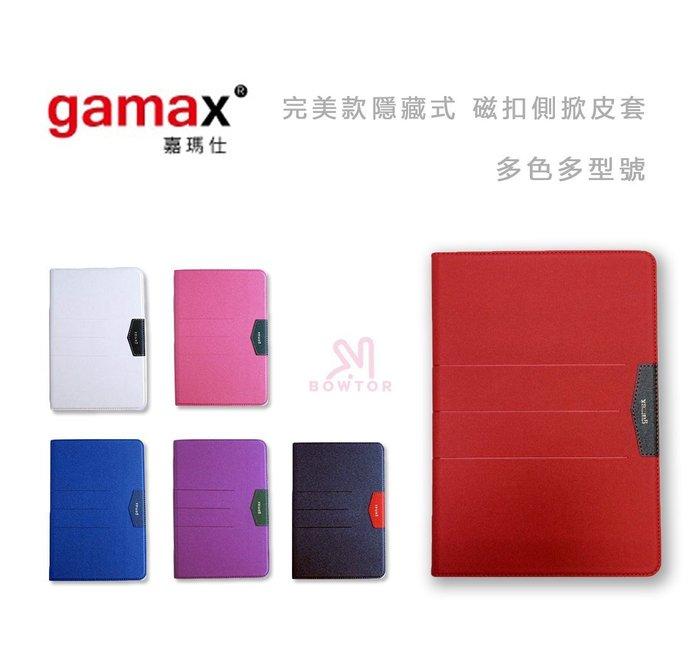 光華商場。包你個頭 三星Samsung Tab a 9.7吋 皮套 t550完美款 隱藏式 p550 p555 t555