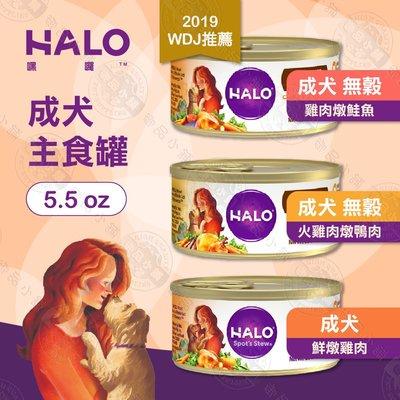 新品 嘿囉 HALO 成犬 主食罐 5.5oz 全鮮肉 無穀 熟齡犬 狗罐 雞肉 高消化力