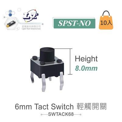 『堃邑』含稅價 6mm Tact  Switch 4Pin 輕觸開關 常開型 6x6x8mm 12V/50mA  10入裝