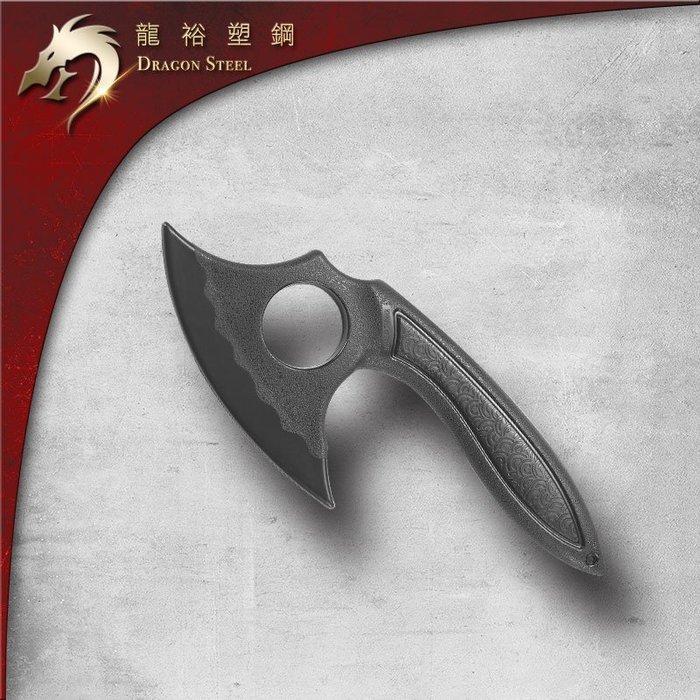 【龍裕塑鋼Dragon Steel】刺斧 台灣製造/塑鋼/武術練習/破窗/方便攜帶/防身小物/女性好朋友