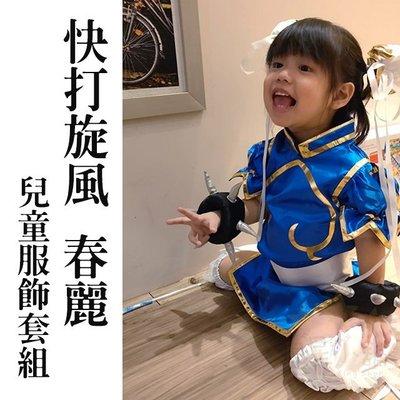 快打旋風 春麗 兒童扮演服裝 萬聖節變裝 角色服飾套組 角色扮演 特殊造型服裝【CO111】