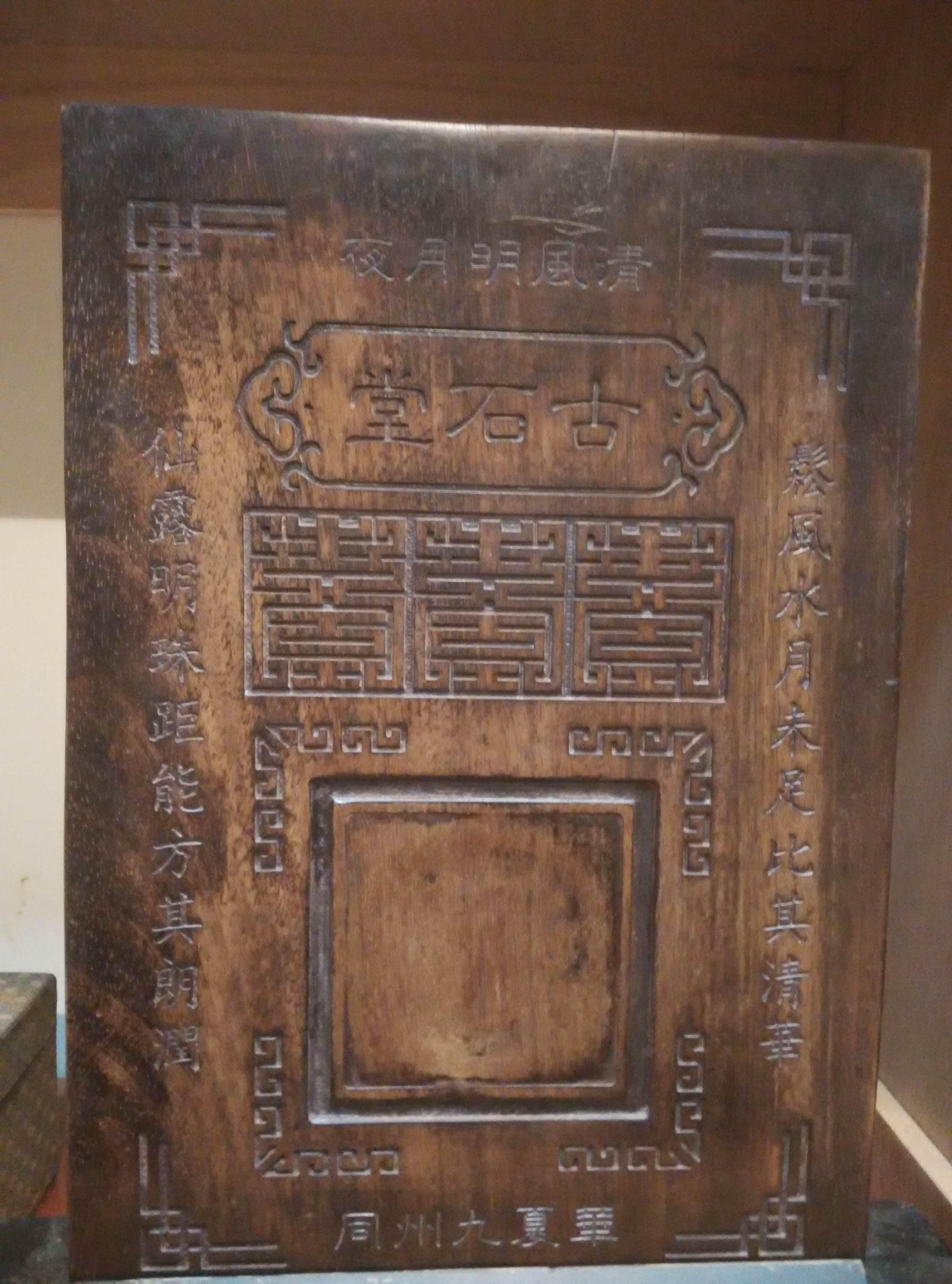 清朝古石堂桌硯照片一張(議價)