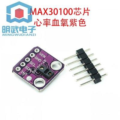 GY-MAX30100 心率 血氧濃度 傳感器模塊Heart Rate Click Sensor