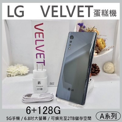 LG VELVET 蛋糕機 6+128G 灰 福利機 防水防塵 A系列 可舊機二手機貼換 5G手機【承靜數位-六合】
