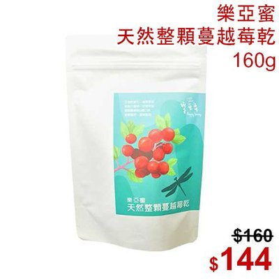 【光合小舖】樂亞蜜 公平貿易 天然整顆蔓越莓 160g 北美紅寶石,營養豐富,無抽汁壓榨,完整保留整顆蔓越莓Q彈口感