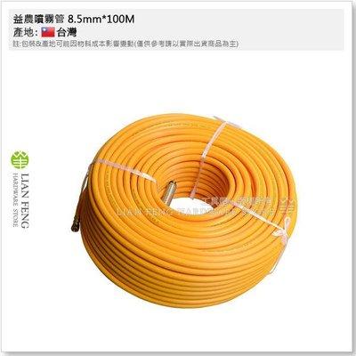 【工具屋】*含稅* 益農噴霧管 8.5mm*100M 附接頭 黃色 超軟高壓水管 高壓管 藥管 洗車 噴霧 噴藥管