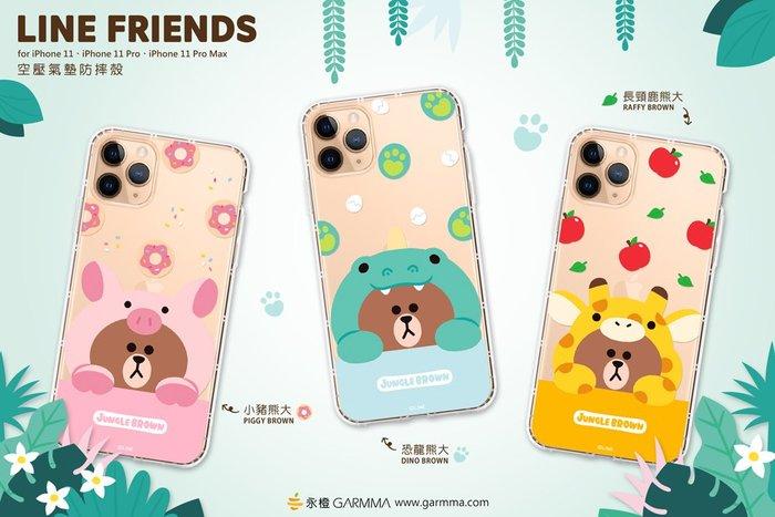 GARMMA LINE FRIENDS iPhone 11/Pro 系列 軟質保護殼 叢林系列