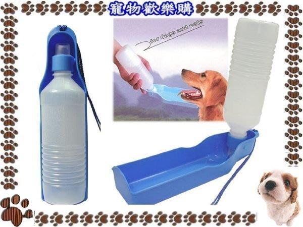 【寵物歡樂購】新款寵物外出攜帶折疊式飲水器 容量(大):500ml 外出飲水器《可超取》1