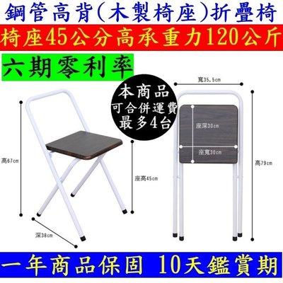 休閒椅【全新品】高背鋼管(木製椅座)麻將椅-橋牌折疊椅-會客折合椅-洽談會議椅-工作摺疊椅-XR081C-2S深胡桃木色 新竹市