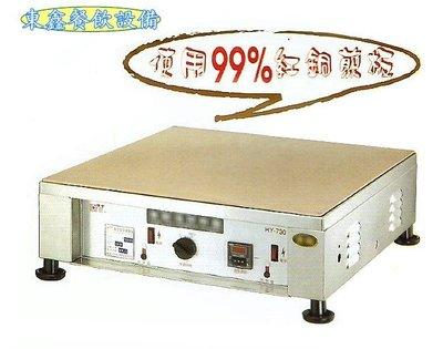 ~~東鑫餐飲設備~~HY-907  電氣式銅鑼燒機 / 銅鑼燒煎盤 / 銅鑼燒機煎台