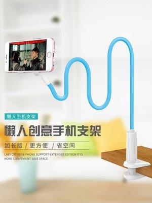 懶人手機支架 床頭看電視電影桌面加長萬能通用直播創意夾子xbd免運