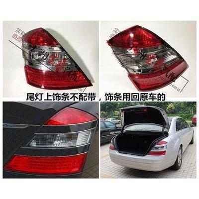 MOMO車品-賓士 BENZ S級W221后尾燈S300尾燈S350剎車燈S400倒車燈S500S600
