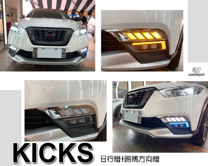 小傑車燈--全新 NISSAN KICKS 2019 2020 19 20 年 雙功能 日行燈 流水跑馬 方向燈 DRL