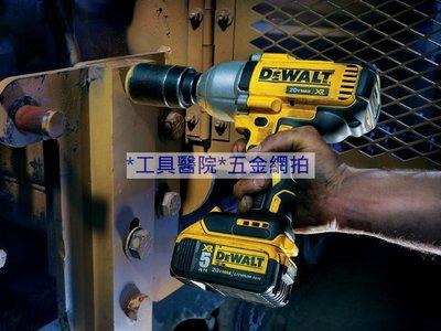 *工具醫院* DEWALT 得偉 DCF899 18V(雙鋰電) 無碳刷強力型衝擊扳手 4分電動板手 取代 DCF889
