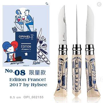 【EMS軍】法國OPINEL No.08 2017法國意象藝術家 Rylsee 創作限量版