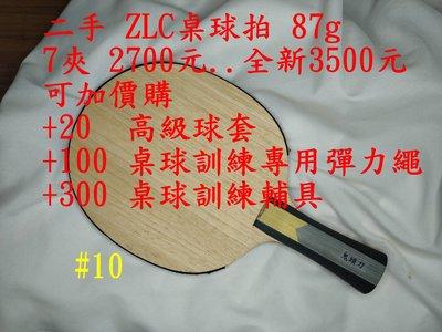 #10【ZLC 二手】【業餘愛好一樣會有成績 可試打5天】乒乓拍 桌球拍 【2/2更新】