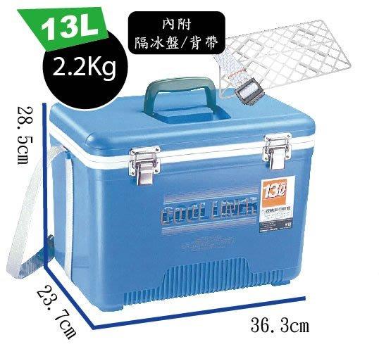 [奇寧寶雅虎館] 400041 COOL LINER保冷王戶外休閒冰箱冰桶13L /行動專用保存箱保冰箱保溫箱保冷箱海釣