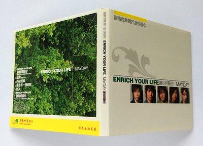 五月天 ENRICH YOUR LIFE 讓我照顧你 MAYDAY 國泰世華銀行合併週年