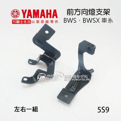 YC騎士生活 YAMAHA山葉原廠 前方向燈支架 BWS BWSX 方向燈 支架 固定座(左+右)一組 5S9 46P