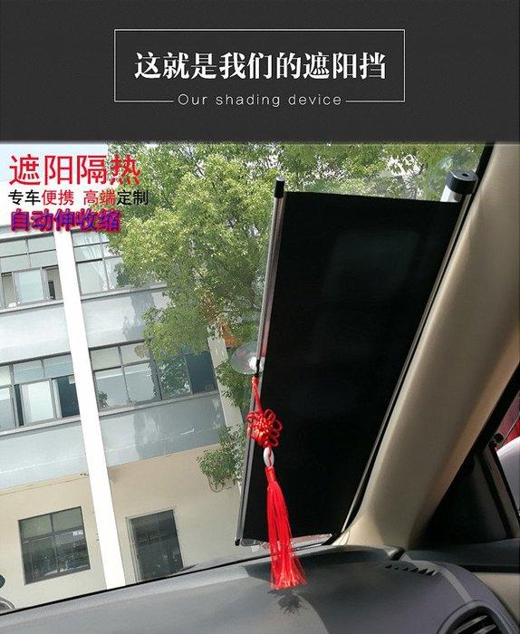 汽車擋陽板-隔熱窗簾 自動伸縮汽車遮陽窗簾 遮光布 遮光板 隔熱板_☆找好物FINDGOODS☆