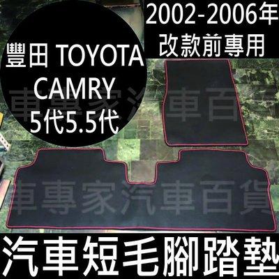 2002-2006年 CAMRY 五代 5代 5.5代 汽車 腳踏墊 地墊 海馬 海瑪 卡固 全包圍 豐田 TOYOTA