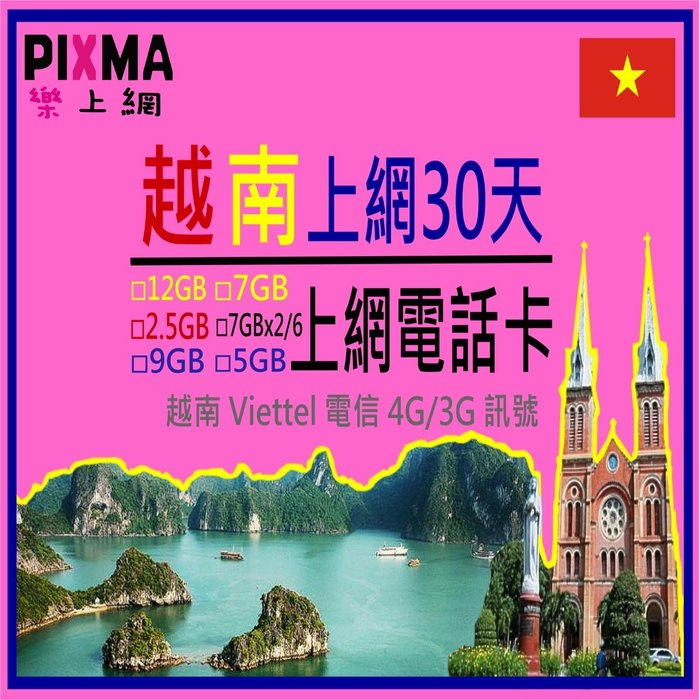 越南上網卡 越南網卡Viettel第一大電信 30天內12GB網路4G網路SIM卡 芽莊河靜下龍灣富國島【樂上網】