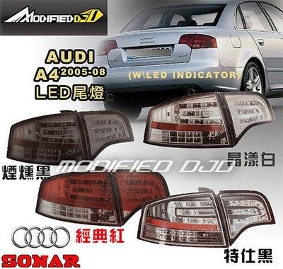 DJD Y0569 AUDI A4 05-08年 LED尾燈
