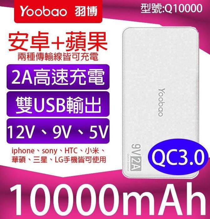【傻瓜批發】羽博 Q10000 10000mah 行動電源 QC2.0 QC3.0 快充 可充5V 9V 12A
