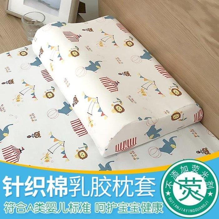 針織棉兒童乳膠枕枕套記憶枕頭套