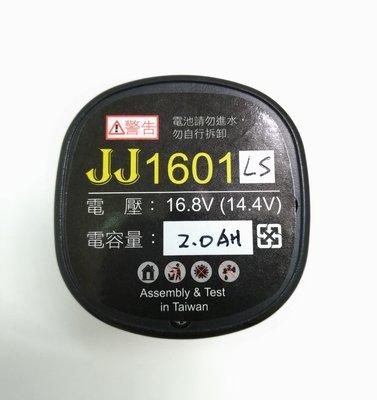 全新品 16.8V 鋰電池(力神電池芯) B款電池/富格,戈麥斯,蝦牌通用/電鑽用鋰電池/電鑽電池 保固半年 台灣製造