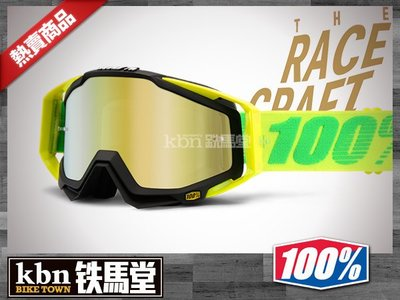 ☆KBN☆鐵馬堂 100% 風鏡 RACECRAFT  美國  越野 滑胎 Racecraft Sour-Path