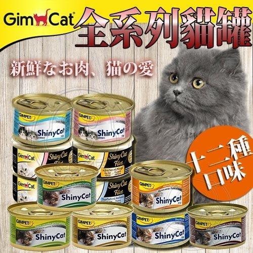 【🐱🐶培菓寵物48H出貨🐰🐹】竣寶》GimCat全系列貓罐(十二種口味)70g 特價32元 (自取不打折)(蝦)