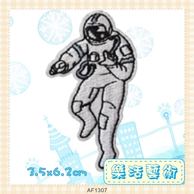 樂活藝術「燙貼布」 ~ 白衣服太空人 刺繡布貼 胸章 臂章 徽章 DIY素材 補丁《有背膠》【現貨】【AF1307】
