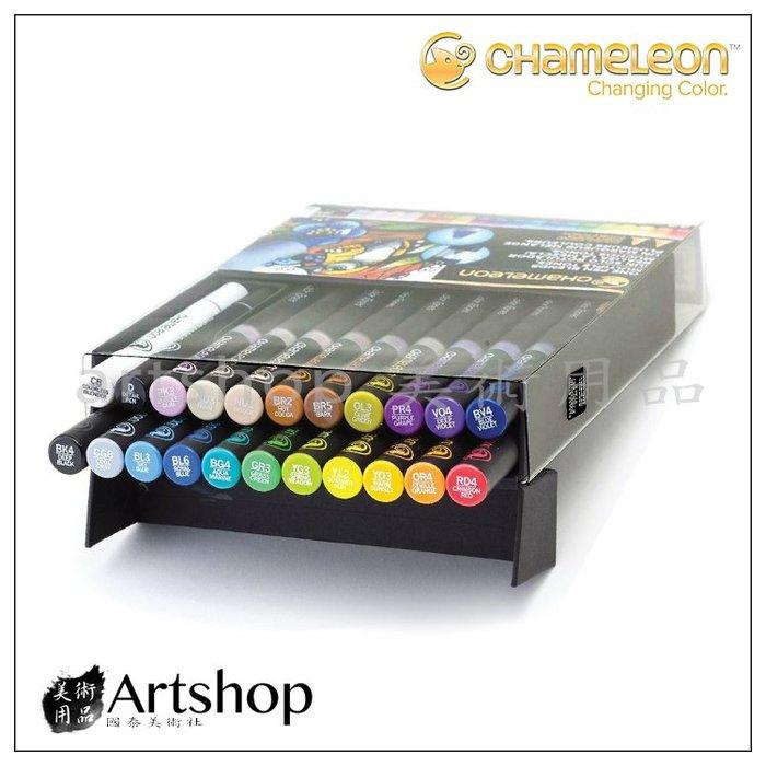【Artshop美術用品】Chameleon 變色龍麥克筆 漸層麥克筆 22色套組