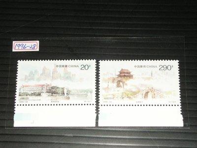 【愛郵者】〈中國大陸〉1996-28 城市風光(中國和新加坡聯合發行) 2全 同位邊 全品 原膠.未輕貼 直接買