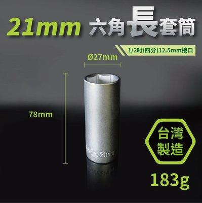 可超取~21mm六角套筒-長(非梅花套筒)/1/2吋(12.5mm)接口/四分/扳手/工具/維修/汽機車維修