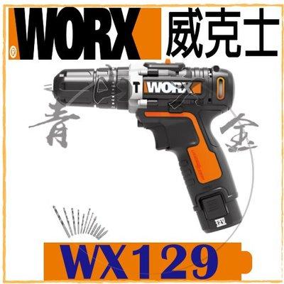 『青山六金』附發票 WORX 威克士 WX129 12V 鋰電衝擊電鑽 充電電鑽 電鑽 電動電鑽 充電式 鋰電 鑽頭