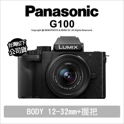 【薪創光華】Panasonic G100+12-32mm SHGR1E 握把 Vlog相機 公司貨 (送64G+副電)